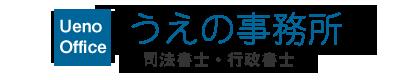 上野哲男司法書士事務所